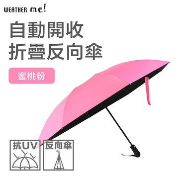 Weather Me自動開收折疊反向傘-黑膠抗UV(蜜桃粉)