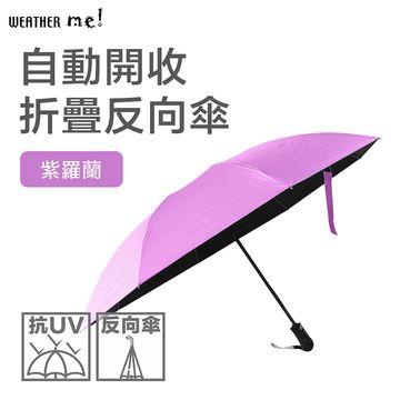 Weather Me自動開收折疊反向傘-黑膠抗UV(紫羅蘭)