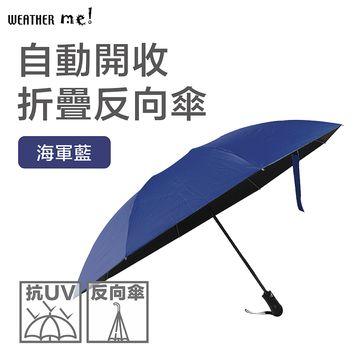 Weather Me自動開收折疊反向傘-黑膠抗UV(海軍藍)