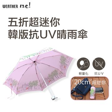 【Weather Me】五折超迷你韓版抗UV晴雨傘