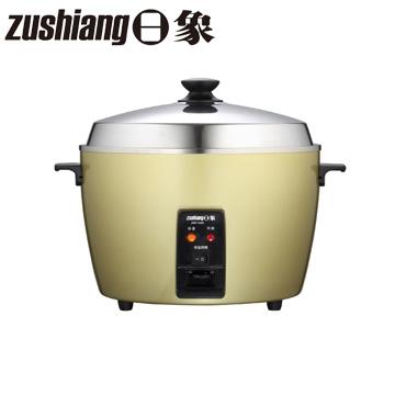 日象金玉滿堂全不鏽鋼養生電鍋(15人份)ZOR-1550S金色