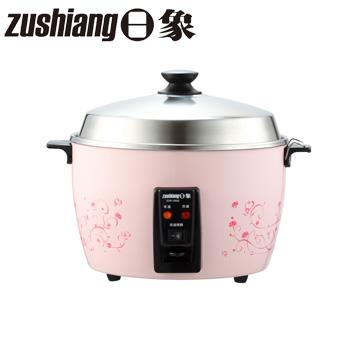 日象臻愛全不鏽鋼養生電鍋(10人份)ZOR-1056S粉色
