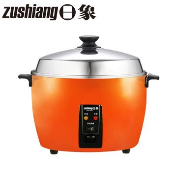 日象金碧輝煌全不鏽鋼養生電鍋-(10人份)ZOR-1058S橘色