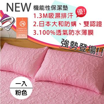 防水枕頭保潔墊-一入-粉色/雙認證3M吸濕排汗+日本大和防蹣抗菌★台灣嚴選製造★