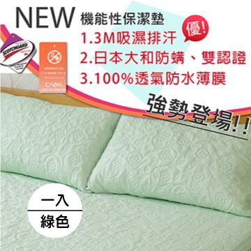 防水枕頭保潔墊-一入-綠色/雙認證3M吸濕排汗+日本大和防蹣抗菌★台灣嚴選製造★