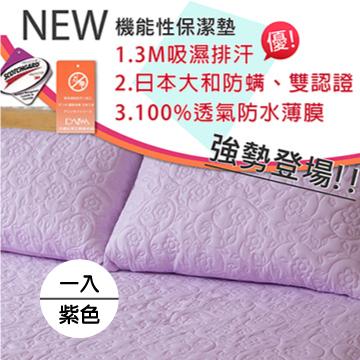 防水枕頭保潔墊-一入-紫色/雙認證3M吸濕排汗+日本大和防蹣抗菌★台灣嚴選製造★