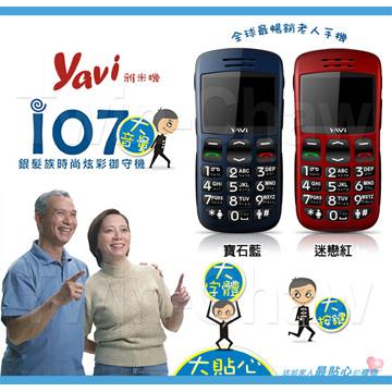 YAVI i07 銀髮御守機 (寶石藍-簡配)