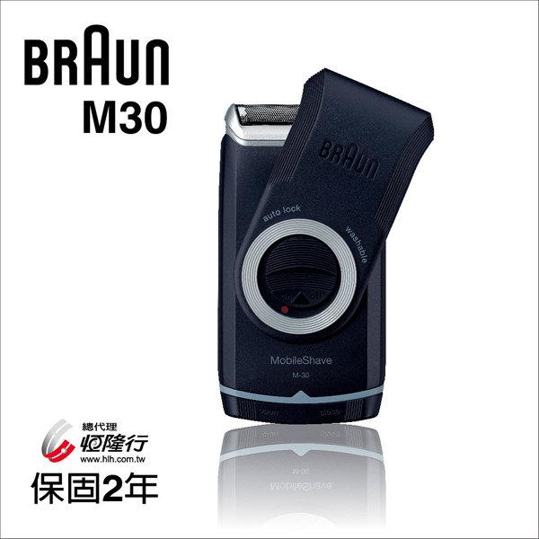 德國百靈BRAUN-M系列電池式輕便電鬍刀(M30)