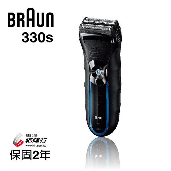 德國百靈BRAUN-3系列浮動三刀頭電鬍刀330s