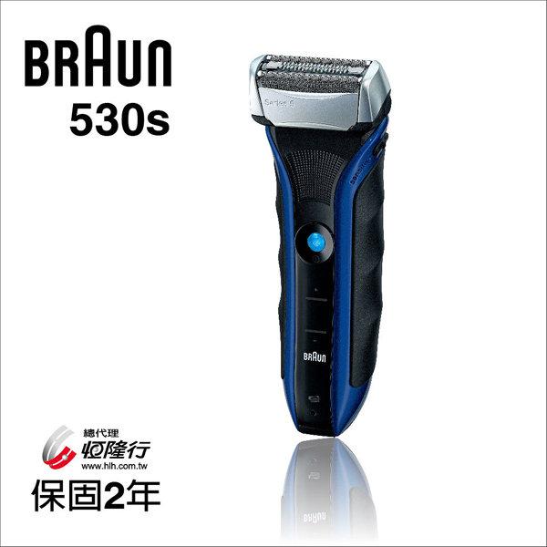 德國百靈BRAUN-5系列銳緻貼面電鬍刀(530s)