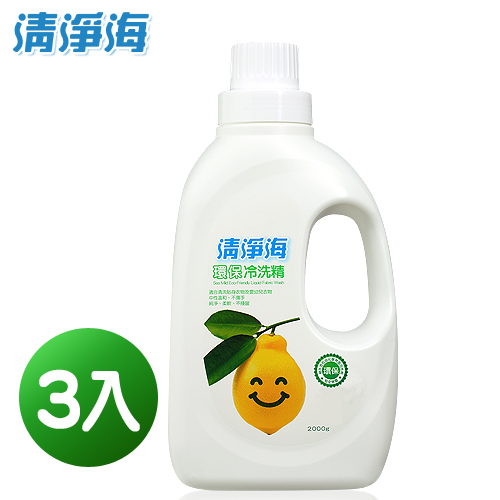 《清淨海》環保冷洗精(檸檬飄香)2000ml (3入/箱)