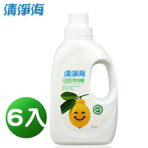 《清淨海》環保冷洗精(檸檬飄香)2000ml (6入箱)
