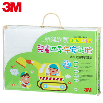 【3M】新絲舒眠-兒童午安被/睡袋被胎-四季用