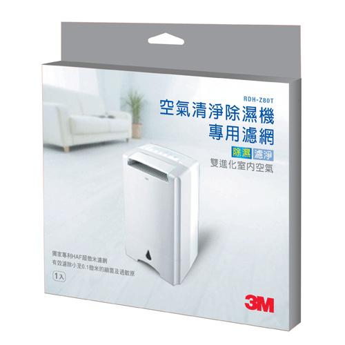 【3M】淨呼吸空氣清淨除濕機HAF超微米濾網(RDH-Z80F)