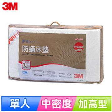【3M】Filtrete防蹣床墊-中密度加高型(單人3.5 X 6.2)