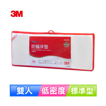 【3M】Filtrete防蹣床墊-低密度標準型(雙人5 X 6.2)