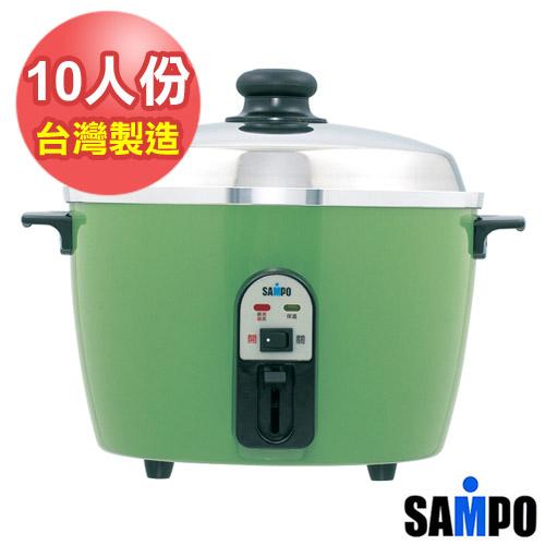 聲寶 十人份電鍋(綠色)KH-QP10S