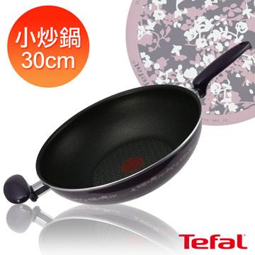 【法國特福Tefal】紫色繽紛系列30CM不沾小炒鍋
