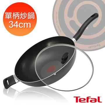 【法國特福Tefal】晶饌系列34CM不沾單柄炒鍋 (加蓋)
