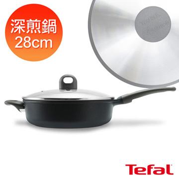 【法國特福Tefal】鑄造系列28CM不沾深煎鍋(加蓋)