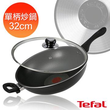 【法國特福Tefal】經典系列32cm不沾單柄炒鍋(加蓋)