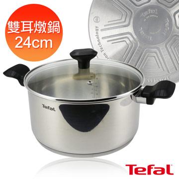 【法國特福Tefal】 晶彩不鏽鋼系列24cm雙耳燉鍋(加蓋)