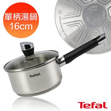 【法國特福Tefal】 藍帶不鏽鋼系列16cm單柄湯鍋(加蓋)