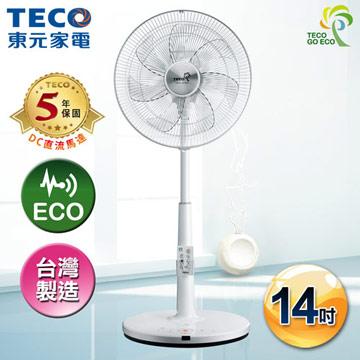 【東元】 14吋DC微電腦ECO智慧溫控立扇TE-XA1468BRD
