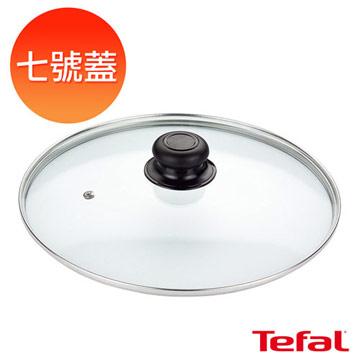 【法國特福Tefal】七號鍋蓋