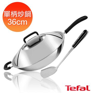 【Tefal】法國特福多層鋼36CM單柄炒鍋(附鍋蓋+鍋鏟)