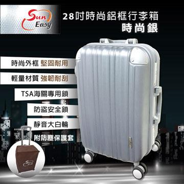 【Suneasy尚易】 28吋時尚鋁框行李箱-時尚銀