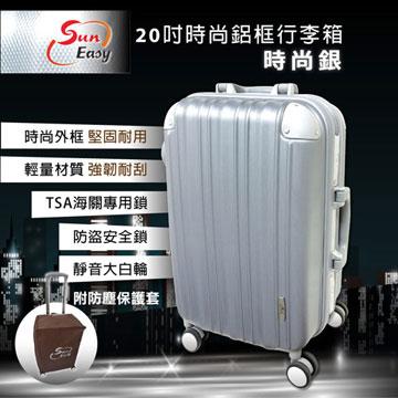 【Suneasy尚易】 20吋時尚鋁框行李箱-時尚銀