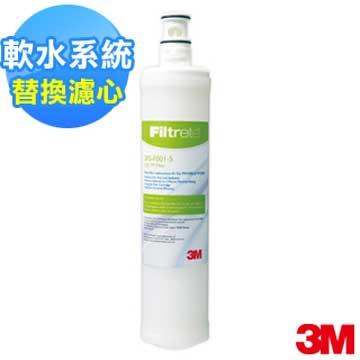 【3M】前置樹脂軟水濾心 3RF-F001-5