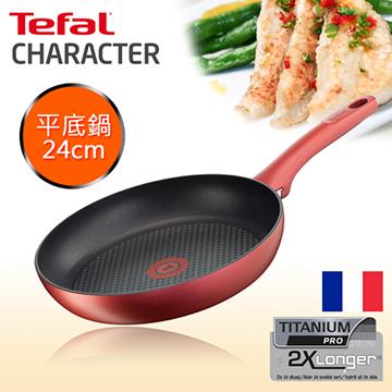 【法國特福Tefal】頂級御廚系列24CM不沾平底鍋(電磁爐適用)