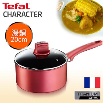 【法國特福Tefal】頂級御廚系列20CM不沾單柄湯鍋(加蓋)(電磁爐適用)