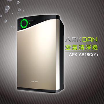 【ARKDAN 】空氣清淨機-柏金色 APK-AB18C(Y)