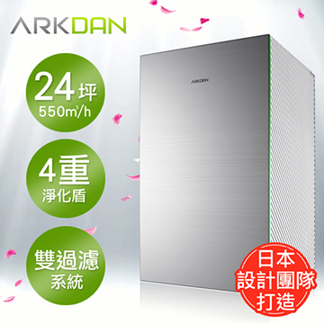 【ARKDAN 】 24坪空氣清淨機-銀白色 APK-MA22C(S)