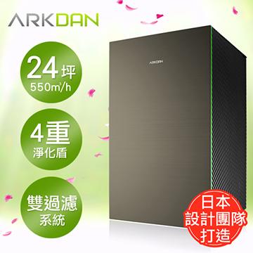 【ARKDAN 】24坪空氣清淨機-黑金色 APK-MA22C(Y)