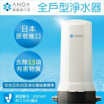 【ANOA 】全戶型淨水器 ANOA-WH-01