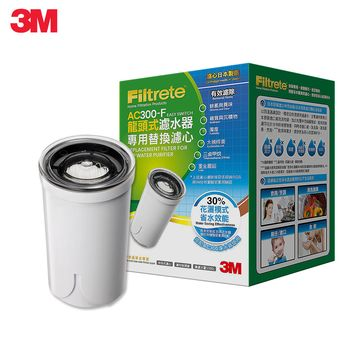 【3M】AC300龍頭式濾水器替換濾心 (AC300-F)