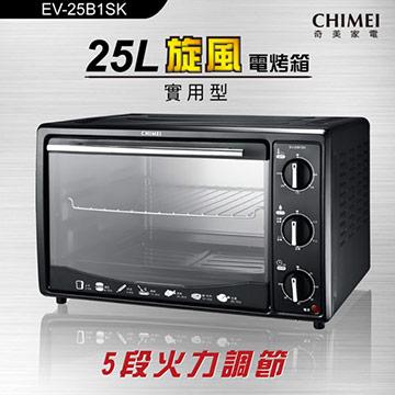 【CHIMEI奇美】25公升旋風電烤箱 EV-25B1SK