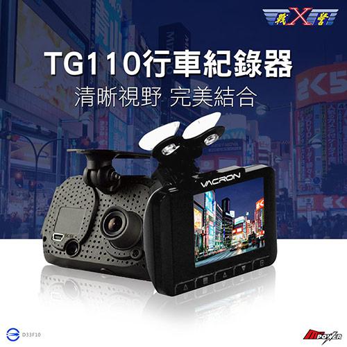 【X戰警】1080HD 行車影像紀錄器(送8G記憶卡) TG110