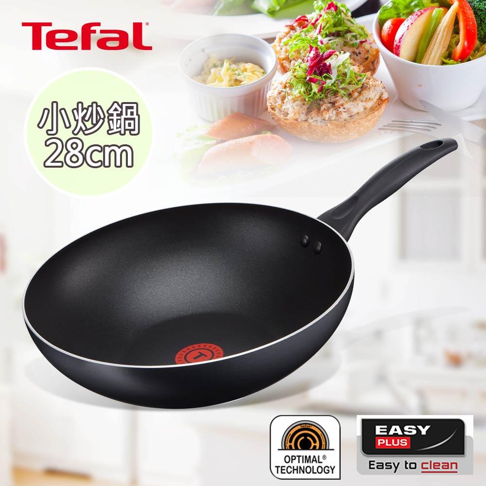 【法國特福Tefal】輕食光系列28CM不沾小炒鍋