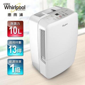 【Whirlpool惠而浦】10L節能除濕機 WDEE20W