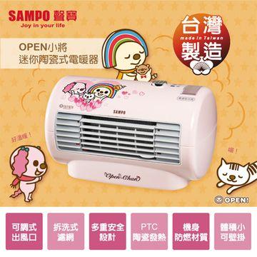 【SAMPO聲寶】OPEN小將迷你陶瓷式電暖器
