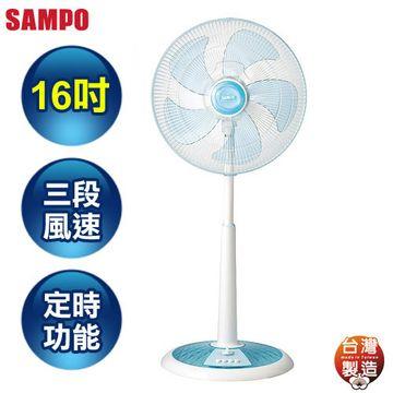 【SAMPO聲寶】16吋星鑽定時電扇 SK-FL16T