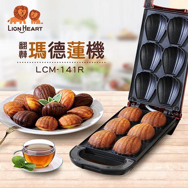 【Lion Heart 獅子心 】手動翻轉瑪德蓮機(蛋糕機) LCM-141R