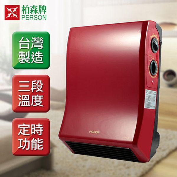 【PERSON柏森】壁掛式防潑水電暖器 PH-788