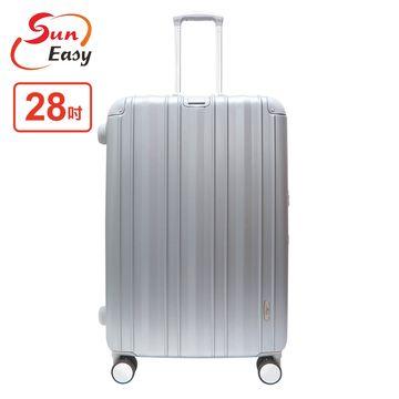 【Suneasy尚易】28吋經典鋁框行李箱-時尚銀 SE-B1611P28