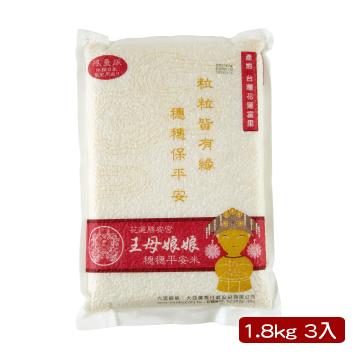 王母娘娘穗穗平安米(3包入)-選用花蓮富麗出口米